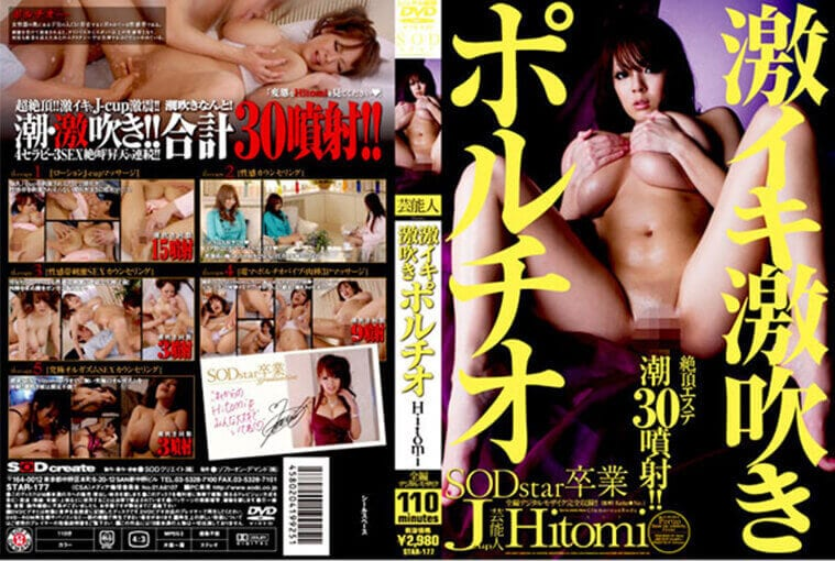 Hitomi - Super Ecstasy Splash Shower Coming Squirting Portio - star177